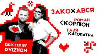 Роман Скорпіон - Закохався 2016