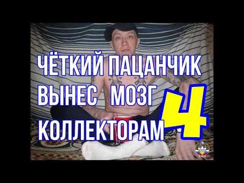 ЧЁТКИЙ ПАЦАНЧИК ВЫНЕС МОЗГ КОЛЛЕКТОРАМ #4 ОРАЛЬНЫЙ СЕКС