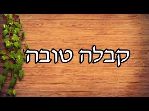קבלה טובה   שיעור תורה בספר הזהר הקדוש מפי הרב יצחק כהן שליטא