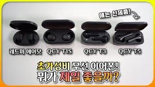 가성비 이어폰 QCY T5? 다른 무선 이어폰과 비교해보면 어떨까요? [T1S, T3, 에어닷, T5 이어폰 사용기!]
