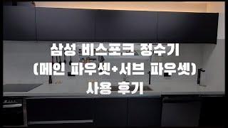 삼성 정수기 비스포크 사용후기(장점,단점)