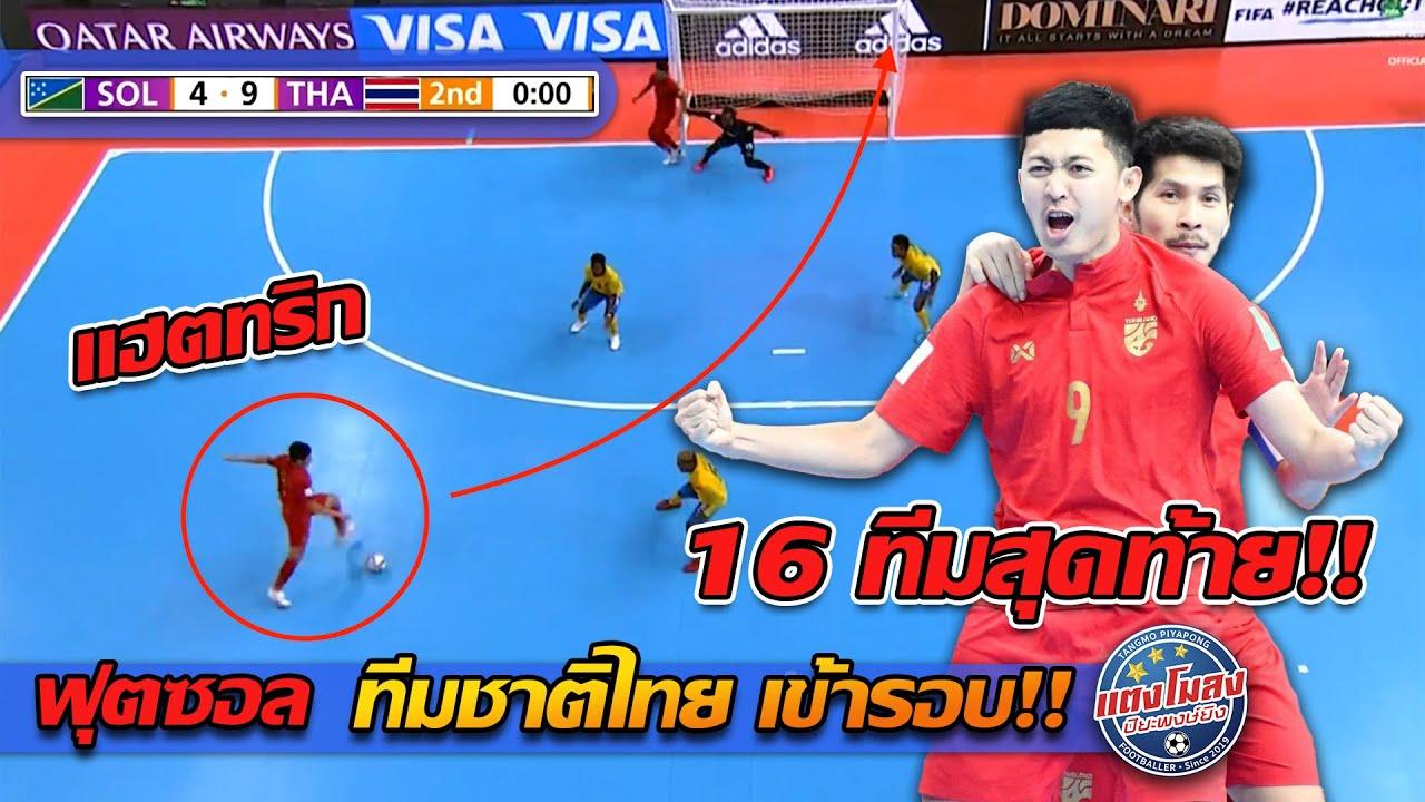 Download ฟุตซอลโลก เข้ารอบ!! ทีมชาติไทย ยิงโหดเข้ารอบ 16 ทีมสุดท้าย ฟุตซอลโลก!! -  แตงโมลง ปิยะพงษ์ยิง