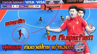 ฟุตซอลโลก เข้ารอบ!! ทีมชาติไทย ยิงโหดเข้ารอบ 16 ทีมสุดท้าย ฟุตซอลโลก!! -  แตงโมลง ปิยะพงษ์ยิง