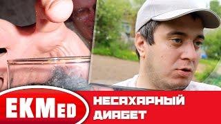 EKMed — Несахарный диабет