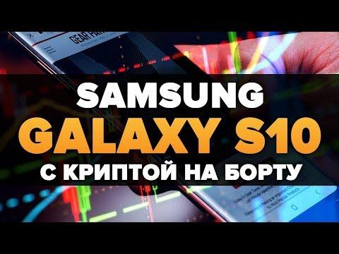 Подтверждено: Bitcoin и Ethereum теперь встроены в Samsung Galaxy S10  И ЭТО ШИКАРНО!