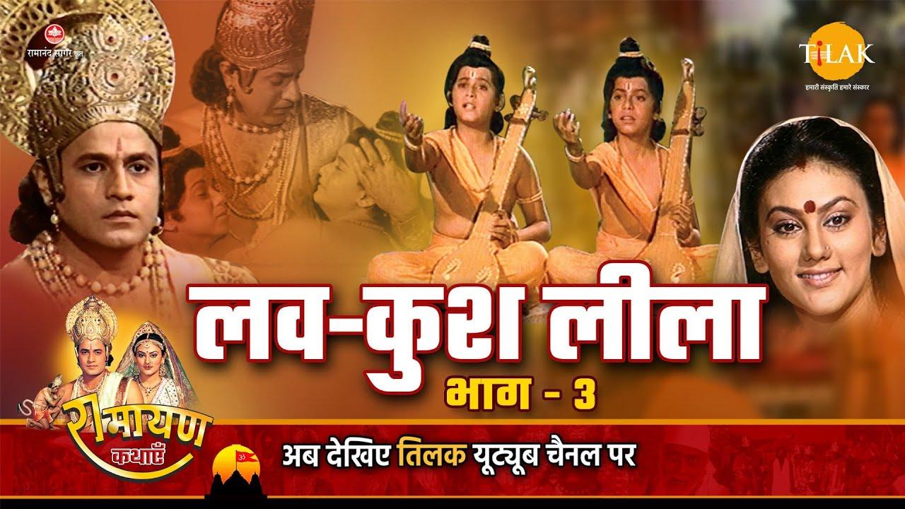 Download रामायण कथा । लव कुश लीला भाग - 3