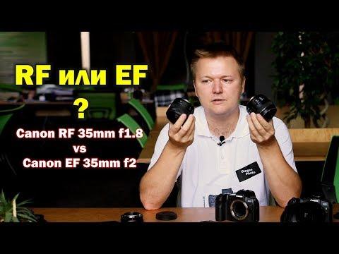 Нужны ли RF объективы? Сравнение Canon RF 35mm F1.8 и EF 35mm F2.