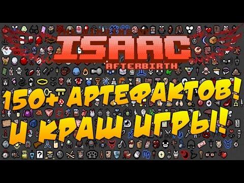 The Binding of Isaac: Afterbirth - 150+ АРТЕФАКТОВ. УБИЙСТВО ИГРЫ.