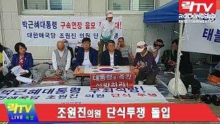 락Tv Live 17/10-10 오후  조원진의원 단식 투쟁현장