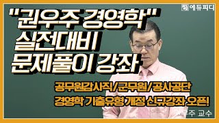 공사공단 공기업 채용 대비 경영분야 권우주경영학 객관식…