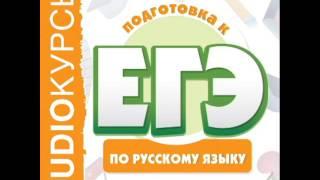 2001080 063 Аудиокнига. ''ЕГЭ по русскому языку'' Односоставные предлож. с главным членом – подлежащим