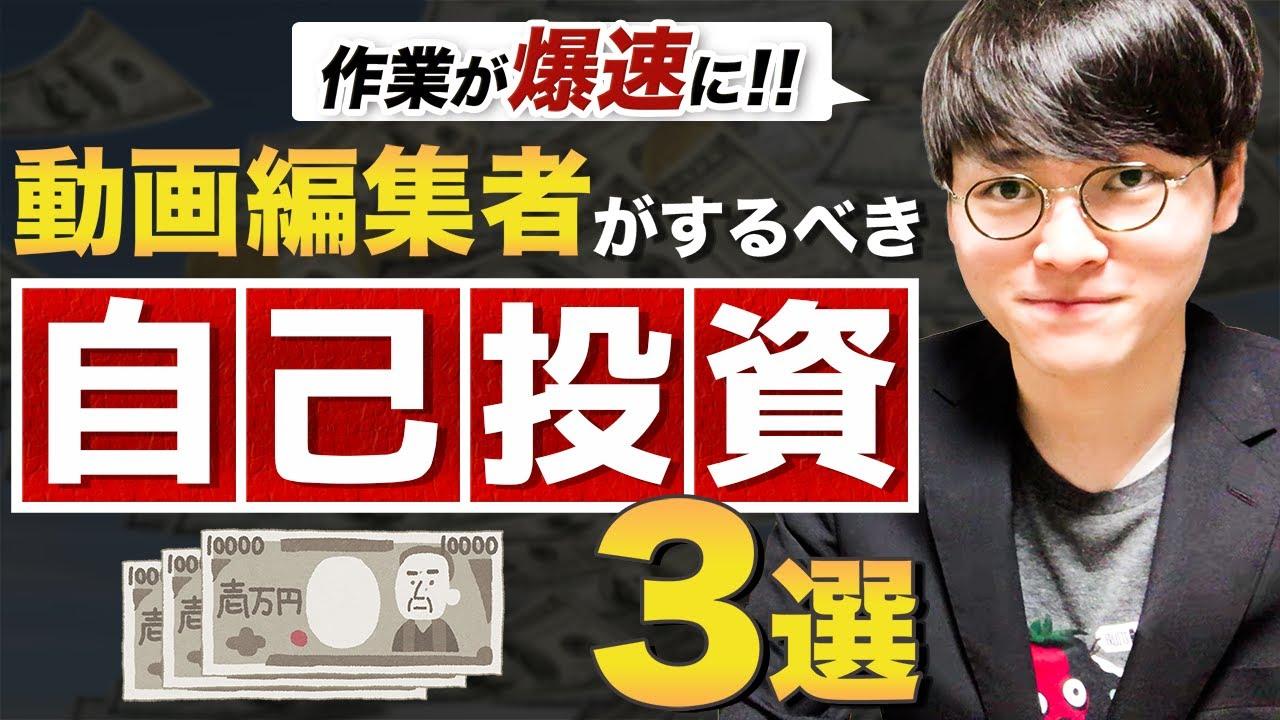 動画編集ポートフォリオ(ビジネス系)