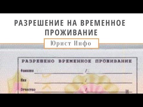 Разрешение на Временное Проживание в России - РВП в РФ