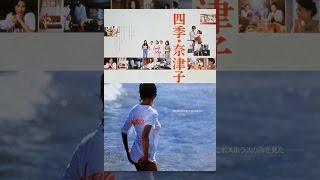 五木寛之の同名ベストセラー小説の映画化。四人姉妹の一人、奈津子が未...