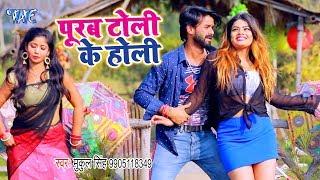 भोजपुरी का नया सुपरहिट होली गीत 2020 | Purab Toli Ke Holi | Mukul Singh | Bhojpuri Hit Song