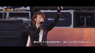 『黒い砂漠』×『GLAY』スペシャルMusic video(CM ver.)