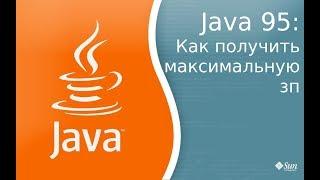 Урок по Java 95: как получить максимальную зарплату, при устройстве на работу программистом.