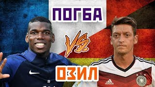 ОЗИЛ vs ПОГБА - Один на один