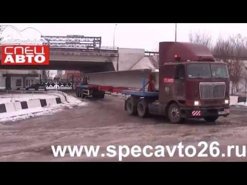 Перевозка мостовой балки Transportation Of Bridge Beams