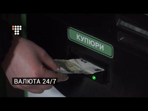 Валюта 24/7: ПриватБанк запустив обмін валюти у терміналах