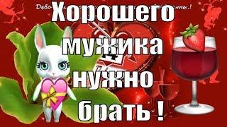 Прикольное в день Валентина 14 февраля - хорошего мужика нужно брать