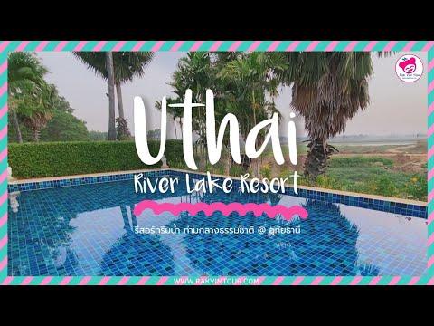 บรรยากาศดีสุด ! Uthai River Lake Resort รีสอร์ทสุดชิลล์ ริมน้ำ ท่ามกลางธรรมชาติ จ.อุทัยธานี