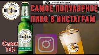 wARSTEINER - обзор самого популярного пива в Инстаграм