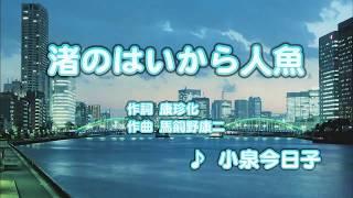 Wii カラオケ U - (カバー) 渚のはいから人魚 / 小泉今日子 (原曲key) 歌ってみた