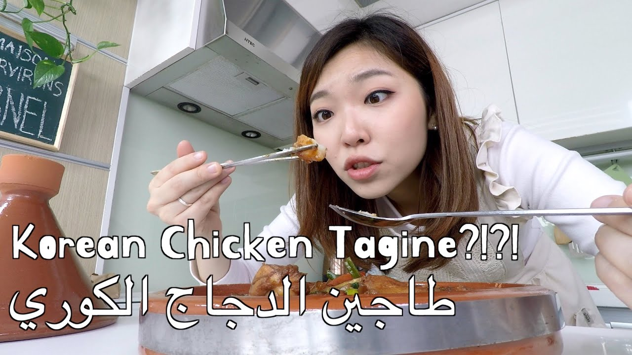 [Naelle's Magic Tagine] Korean Chicken Tagine? First time trying tagine story