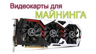 Видеокарты для майнинга - GTX 1060 и 1070 где купить
