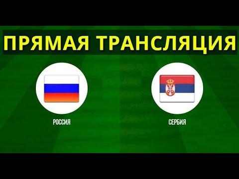 Россия - Сербия Смотреть онлайн бесплатно - Прямая трансляция