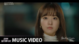 [MV] Ailee(에일리) - Breaking Down [어느 날 우리 집 현관으로 멸망이 들어왔다(Doom At Your Service) OST Part.1]
