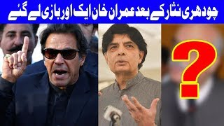 Imran Khan welcomes a PPP member to party in Mandi Bahauddin rally | Dunya News