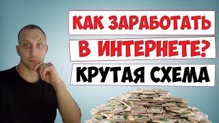 Как заработать новичку в интернете от 1000 рублей в день? / Крутая схема заработка