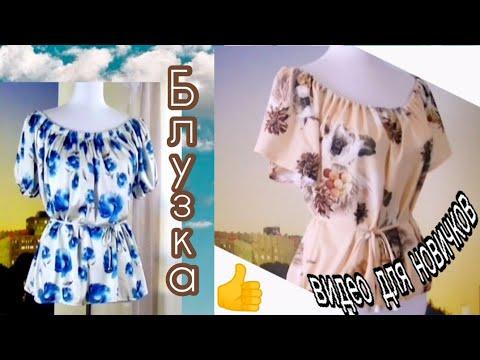 Как сшить блузку без покупных выкроек и заморочек? Блузка с открытыми плечами на любую фигуру.