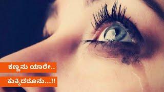 ಕಣ್ಣನು ಯಾರೇ || kannanu yaare || Kannada love feeling song