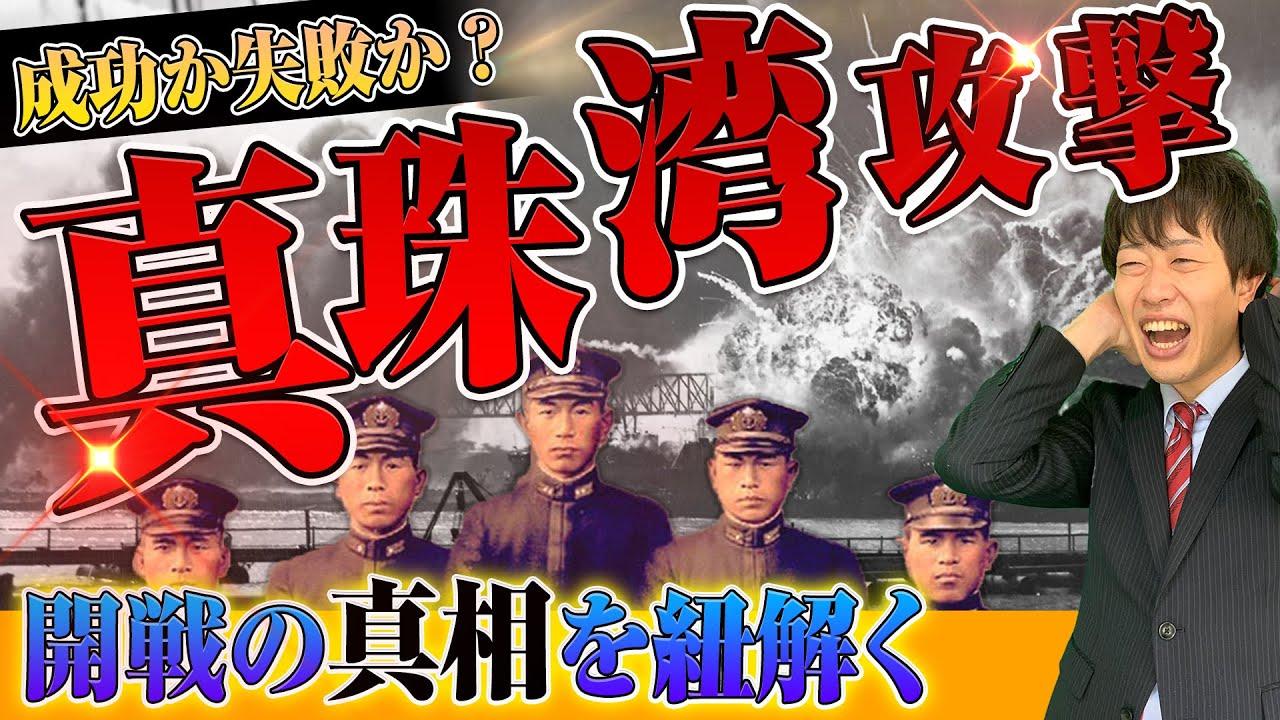 【真珠湾攻撃】なぜ決断されたのか?真相はどこに?計画から経過まで元東大生がわかりやすく解説!