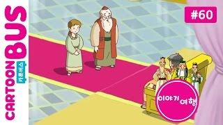 이야기여행 60화 하나님의 선물 | 카툰버스(Cartoonbus)