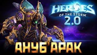 HOTS 2.0 Гайд на Ануб арака лучший танк текущий меты heroes of the storm обучающее видео