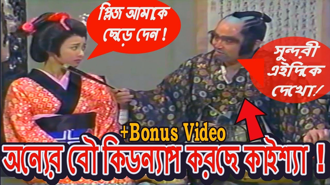 Kaissa Funny Wife Kidnap | Bonus Video | Bangla Dubbing 2019