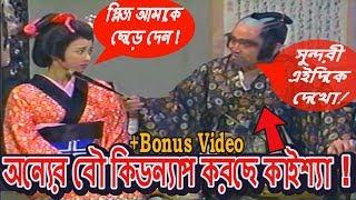 Kaissa Funny Wife Kidnap   Bonus Video   Bangla Dubbing 2019