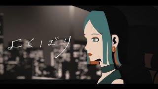 よくばり/Ayase ≪五十嵐。cover