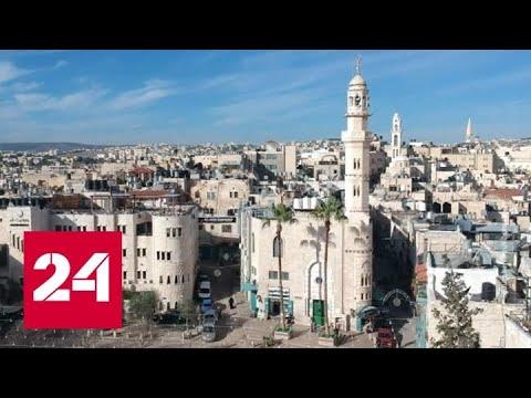 Жгут шины и портреты Трампа: палестинцы протестуют против сделки века - Россия 24