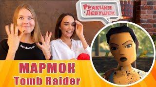 - Реакция девушек Мармок Shadow of the Tomb Raider Баги, Приколы, Фейлы . Реакция.