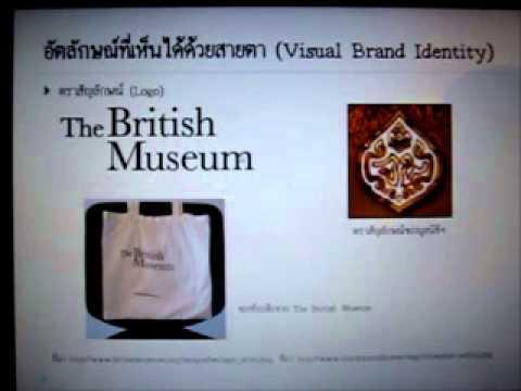 การBrandingเพื่อส่งเสริมการตลาดของพิพิธภัณฑ์ในประเทศไทย