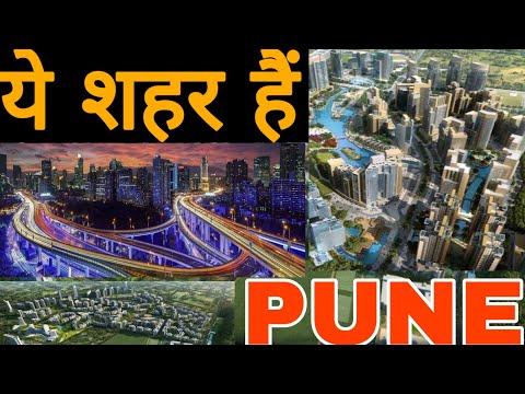 चौकाने वाले सच पुणे शहर के बारे में | Pune City Amazing Facts