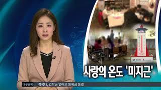 2018.01.11 (목) 대구MBC 뉴스투데이