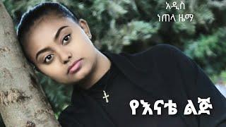 Eskedar Berihun(yenatea lej)በቅርብ ጊዜ በሞት ለተለየችኝ እህቴ መታሰቢያ ይሆን ዘንድ የተጫወትኩት አዲስ ነጠላ ዜማ (Official Video)