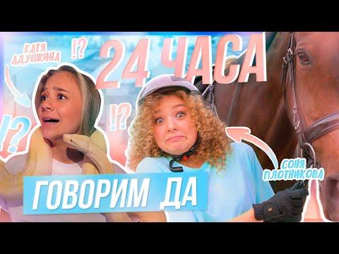 24 ЧАСА ГОВОРИМ ДА / Ядовитая ЗМЕЯ??? - Видео онлайн