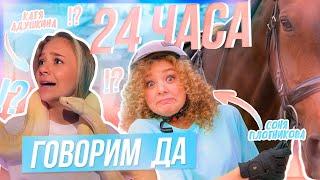 24 ЧАСА ГОВОРИМ ДА / Ядовитая ЗМЕЯ???
